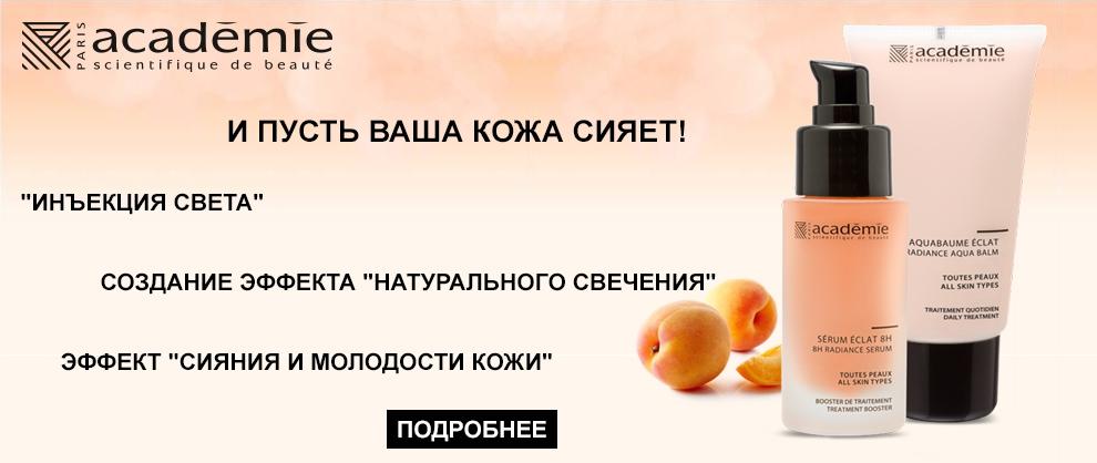 Эколайн косметика официальный сайт